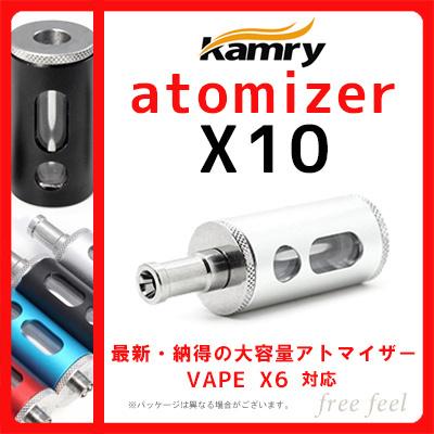 【Kamry正規品】電子タバコ vape アトマイザーX10 6ml 最新 高性能タイプ 大容量 リキッド式 付属品 3か月保証付 [レビュー記入で送料無料]の画像