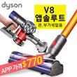 [ 4차 재입고완료 ]★앱가격 $770.미국발송.관부가세없음.4차100대★ Dyson 다이슨 V8 앱솔루트. dyson Absolute 진공청소기.