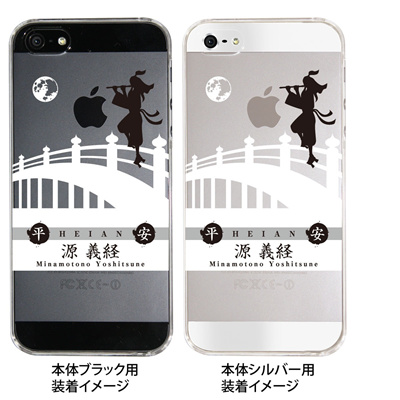 【iPhone5S】【iPhone5】【Clear Arts】【iPhone5ケース】【カバー】【スマホケース】【クリアケース】【クリアーアーツ】【平安】【源義経】 10-ip5-cajh-13の画像