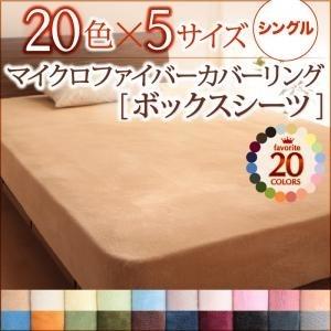 20色から選べるマイクロファイバーカバーリング【ボックスシーツ単品】シングルモカブラウン
