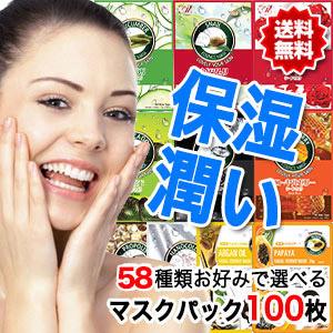 送料無料●【選べる58類】美友シートマスクパック(100枚)【国内発送】【韓国コスメ】【マスクシート】 【マスクパック】※個人用・お宅用として販売してる商品です。販売の目的でのご購入はご遠慮くださいます様お願いします。※の画像