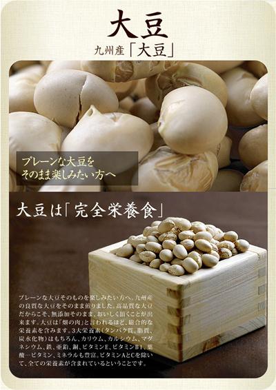 国産煎り大豆500g or 1000g(焙煎大豆22年度産)♪楽天ランキング1位獲得の人気商品!独自焙煎で大豆の風味をそのままに栄養をまるごと摂取できる無添加の自然食品ですの画像
