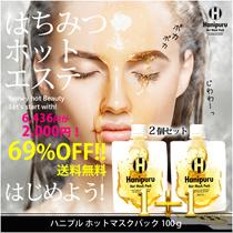 【自宅で簡単ホットエステ!肌細胞、目覚める!】(1+1)Hanipuru Hot Mask Pack 100g/3.5oz(ハニプルホットマスクパック)2個セット(yoyaku)1/18より順次発送
