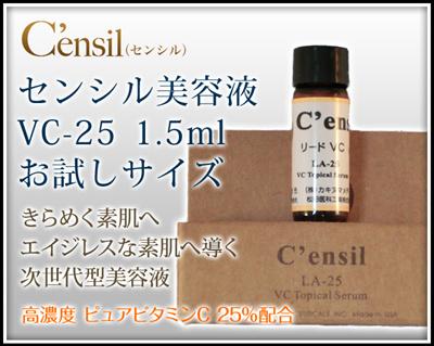 【ゆうパケット】【Censil】センシル美容液VC-25お試しサイズ【RCP】10P10Jan15