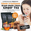 Last Day Special Price!!!(Buy 1 FREE 1) Taiwan Popular Brown Sugar Cubes Ginger Tea 400g [台湾宝岛传说]黑糖姜茶400g in Convenient Pack! Menstrual Relief/ Better Circulation/ Beautiful Skin! [女人我最大]