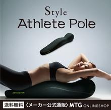 【メーカー公式】 MTG Style Athlete Pole スタイルアスリートポール スタイル アスリート ポール 送料無料 ストレッチ 肩こり 首こり 美姿勢 style スタイル 肩甲骨 正規品