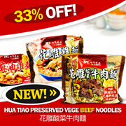 【TTL台酒 】New Hua Tiao Preserved Vegetables Beef Noodles  花雕酸菜牛肉麵 ★500000 BOWLS SOLD WITHIN A MONTH FOR TTL BEST SELLER★ 200g x 3 Pkt  ★ 200g x 12 bowls