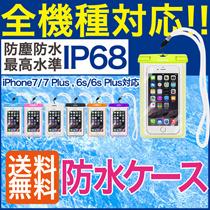 【iPhone7にも対応!】【送料無料】【全機種対応】【防水・防塵最高水準】水だけでなく砂やほこりからも保護する防水ケース スマートフォン 防水ケース iPhone7 iPhone6s/6 防水ケース iPhone6s/6/7 Plus 防水ケース iPhone5s/se スマホ 携帯 防塵 防水 IPX8 IP68 水中撮影可 ダイビング 海 プール お風呂 Xperia GALAXY