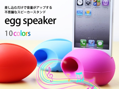 スピーカー iPhone 電源不要 かわいい おしゃれ コンパクト 小型 音量アップ BQQ タマゴ型シルエット 全10色 カラフル iPhone5 iPhone5s iPhone4 4s EGG-SPEAKER [定形外郵便配送][送料無料]の画像