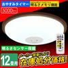 アウトレット LEDシーリングライト 12畳用 天井照明 LED JTWI-12M