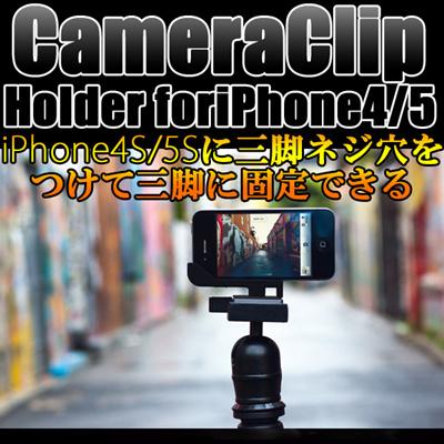 【送料無料】iPhone4/4S iPhone5/5S用三脚マウントホルダー iPhoneを三脚スタンドにしっかりと固定できるスマホスタンド 1/4 インチのカメラネジ(三脚ネジ穴)に対応したスマートフォンスタンド 一脚 三脚の画像