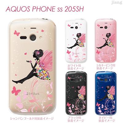 【AQUOS PHONE ss 205SH】【205sh】【Soft Bank】【カバー】【ケース】【スマホケース】【クリアケース】【クリアーアーツ】【フェアリー】 22-205sh-ca0094の画像