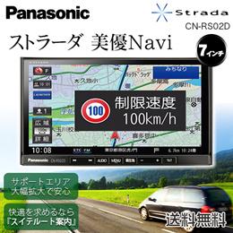 ストラーダ 美優Navi CN-RS02D カーナビ ストラーダRSシリーズ 7型180mm