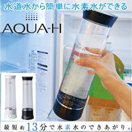 【健康快適生活】AQUA-H 水素水生成器 浄水機能付き AH-HP1401[水素水サーバー 浄水器 d-design antibac2K アンチバック]