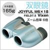 ★数量限定★Vixen 双眼鏡 ジョイフルM 6×18 ポロプリズム式 6×18 コンパクト パールブルー 12744-3