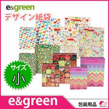 【egreen】Design 紙袋 6種 小サイズ10枚★ 【文具】【事務用品】【プレゼント袋】