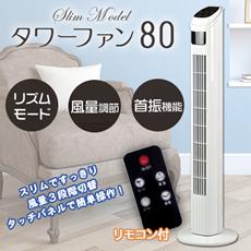 タワーファン80 縦型のオシャレな扇風機。スリムですっきり。風量3段階切替/おやすみモード/リズムモードなど機能充実