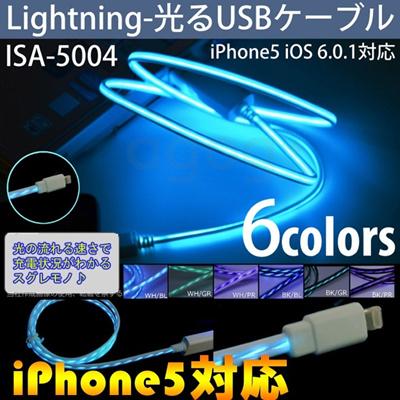 【訳あり】【最終処分・売り切り価格】iPhone5のみ対応(iPhone5s/5C以降には非対応) 光るUSBケーブルLightningUSBケーブルデータ8ピンコネクタ ライトニングケーブの画像