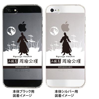 【iPhone5S】【iPhone5】【Clear Arts】【iPhone5ケース】【カバー】【スマホケース】【クリアケース】【クリアーアーツ】【三国志】【周瑜公瑾】 10-ip5-casg-11の画像