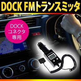 VTC-TM04 ヴァーテックス FMトランスミッター ブラック iPodやiPhoneの音楽がカーステレオで聴ける ドックコネクタ 充電も可能 Vertex VTC-TM04[ゆうメール配送][送料無料]