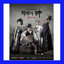 韓国ドラマ  「商売の神 2015」   全41話 高画質 21枚組DVD-BOX1.2.3  日本語字幕
