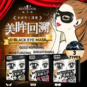 Sexylook 3D Black Eye Mask♥Relieve Eye Bags Dark Eye Rings♥Moisturizing♥Brightening♥Whitening♥Smoothening♥Minimize Fine Lines♥Elasticity♥Firming♥Calming♥All Skin Types♥Made in Taiwan♥