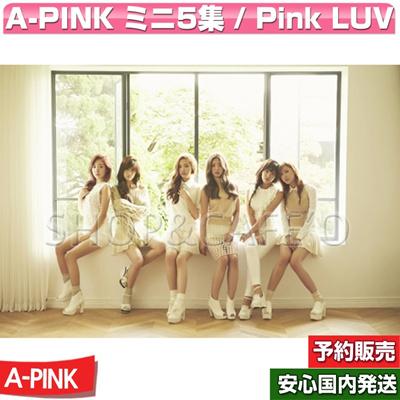 【2次予約/送料無料】A-PINK ミニ5集/Pink LUV(ランダムフォトカード)ポスター終了 【エイピンク】の画像