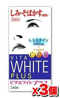 ビタホワイトプラス 240錠入 【3個set】【第3類医薬品】(Lシステイン:240mgのMAX配合!)(ビタホワイトプラス)(ビタホワイト)の画像