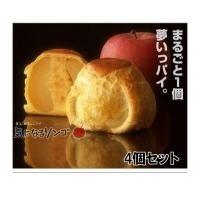 ラグノオ気になるリンゴ4個入(まるごとりんごパイ)【送料無料!北海道沖縄離島別】