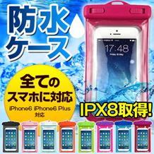 防水ケース スマホケース 防水 スマートフォン スマホ iphone 6 iphone6 iphone6 plus プラス iphone5 iphone5s iPhone4S so04eケース スマフォ xperia docomo アイフォン5s アイフォン ケース 防水カバー 海 プール スマホカバー スマホケース  全機種対応 IPX8