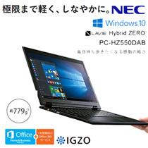 [新品] 数量限定 NEC LAVIE Hybrid ZERO HZ550/DAB PC-HZ550DAB-Y [正規版Microsoft office搭載] 【量販店モデル CPU:Celeron】