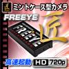 【送料無料】【小型 防犯 カメラ 高画質】 ミントケース型ビデオカメラ(匠ブランド)『FREEYE』(フリーアイ)