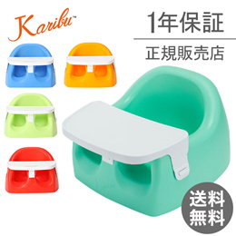 【カートクーポン適用商品】カリブ KARIBU ベビーチェア 3ヶ月~14ヶ月 ソフトチェアー トレイセット(トレイ付) PM3386 Karibu Seat with plastic Tray 赤ち