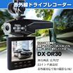 [TOHO]赤外線ドライブレコーダーDIXIA DX-DR30
