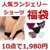 【ランジェリー福袋】当店人気のショーツ10枚入れて 1980円の超オトク!