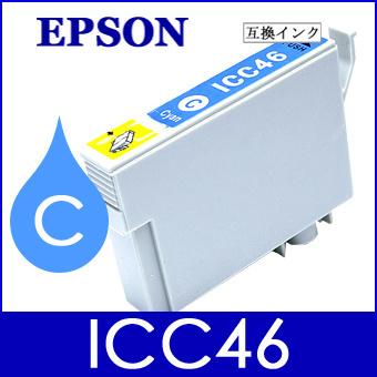 【送料無料】高品質で大人気!純正同等クラス EPSON インクカートリッジ (青/シアン) ICC46 互換インク【互換インクカートリッジ 汎用品 エプソン プリンター用インクタンク カラリオ/ビジネスインクジェット】の画像