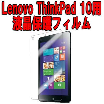 【送料無料】Lenovo ThinkPad 10用液晶保護フィルム (スクリーンプロテクター) 反射を抑えて滑らかタッチで指紋も目立たないアンチグレア仕様の画像