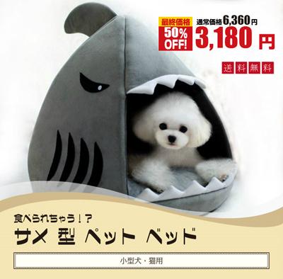 食べられちゃう!?サメ型ペットベッド小型犬猫用カラビナメーカー保証書3点セット!ペットハウスドーム型ベッドオールシーズン