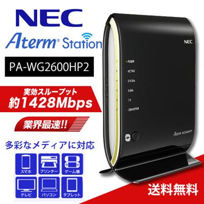 AtermWG2600HP2PA-WG2600HP25GHz帯最大1733MbpsのWi-Fiホームルーター