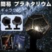 DIY 星空投影 プロジェクター 装飾ライト プラネタリウム風 イルミネーションライト おやすみライト ブラック