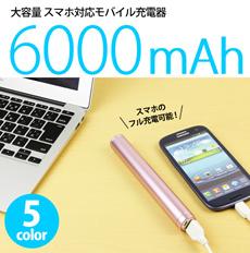 モバイルバッテリー スマホ 充電器 大容量 スマートフォン 6000mAh iPhone6 iPhone5s iPhone5 iPhone 対応 PB-6000STK[ゆうメール配送][送料無料]