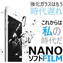 最新ナノ素材ソフト保護フィルム 保護シート iPhoneSE iPhone6siphoneSE iphone6S iphone6S Plus 最新技術 NANOソフト保護フィルム ナノ素材保護シート 硬度6H 薄さ0.2mm 防爆裂 液晶保護シール