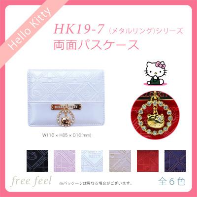 【HELLO KITTY】【ハローキティ】メタルリングシリーズ 両面パスケース【HK19-7】の画像