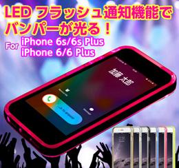 iPhone6 ケース 耐衝撃  着信 光るケース iPhone6ケース iPhone6 plus ケース カバー iPhone 6 Plusケース iPhone6ケース iPhone6 ケース