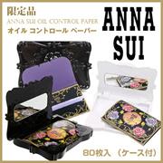 アナスイ・オイル コントロール ペーパー デュオ 80枚入 (ケース付) 限定品 ホワイト or ブラック