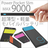【メール便発送】PowerPocketSlim9000 ブルー / イエロー / ピンク / オレンジ■大容量9000mAh 超薄型小型 モバイルバッテリー iPhone android スマホ タブレット の充電に ATL製 2.1A