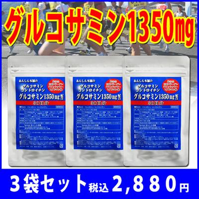 【3袋セット】グルコサミン1350mg コンドロイチン 2型コラーゲン(約1ヵ月分)筋骨草の画像