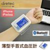 【★訳あり大特価★】充電式うす型血圧計 (Bluetooth機能サポートが終了した為、iPhoneでの管理は出来ませんが通常の血圧計として使用可能です)
