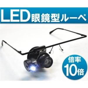 Qoo10細かい作業に最適!★LED眼鏡型ルーペ 10倍(PT6749)約32gの軽量!ジュエリー、時計の修理、プラモデル、暗い場所でもスムーズに作業ができます!★