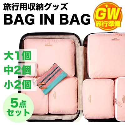 【即納】旅行用準備に 旅行用収納グッズ【Bag in bagバッグインバッグ5点セット】スーツケースインバッグ 手持ちバッグインバッグ 便利収納バック 旅行グッズ 旅行バック5点セット、etcの画像